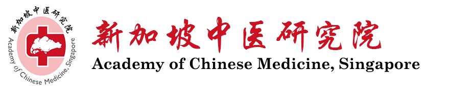 Academy of Chinese Medicine Singapore