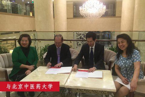 与北京中医药大学